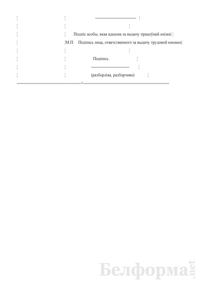 Запись в трудовой книжке об изменении фамилии работника (Образец заполнения). Страница 2
