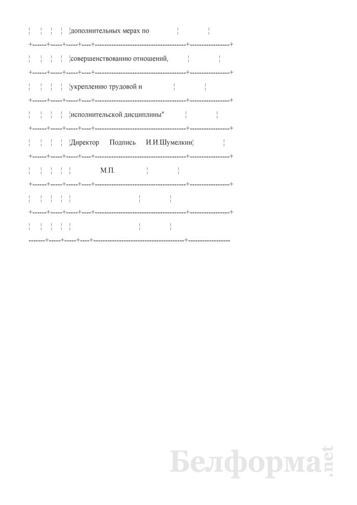 Запись в трудовой книжке об увольнении работника за сокрытие фактов нарушения подчиненными трудовой и исполнительской дисциплины в соответствии с абз. 8 подп. 2.10 п. 2 Декрета № 29 (Образец заполнения). Страница 2