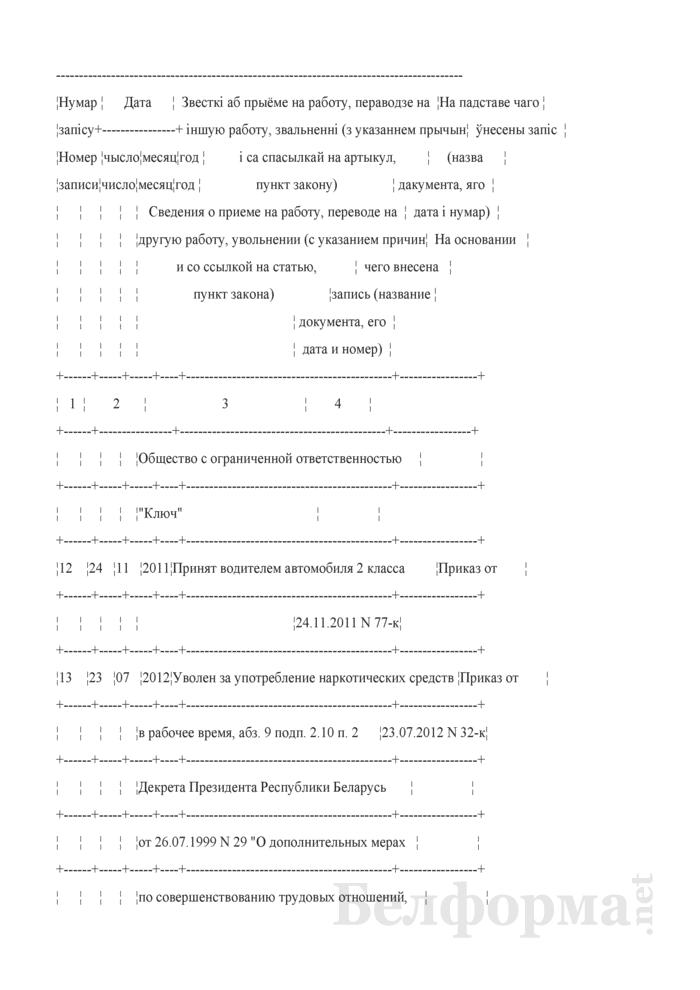 Запись в трудовой книжке об увольнении работника за употребление наркотических средств в рабочее время в соответствии с абз. 9 подп. 2.10 п. 2 Декрета № 29 (Образец заполнения). Страница 1