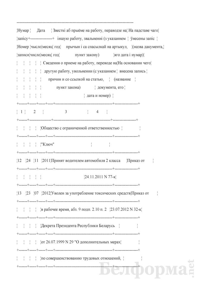 Запись в трудовой книжке об увольнении работника за употребление токсических средств в рабочее время в соответствии с абз. 9 подп. 2.10 п. 2 Декрета № 29 (Образец заполнения). Страница 1
