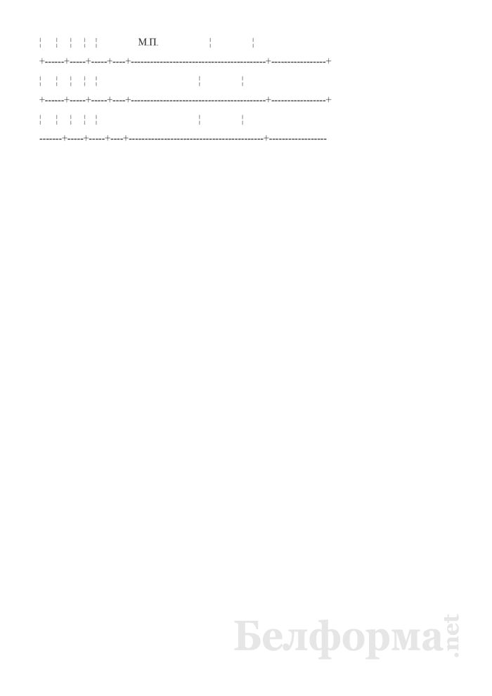 Запись в трудовой книжке об увольнении за употребление наркотических средств в рабочее время и по месту работы (Образец заполнения). Страница 2