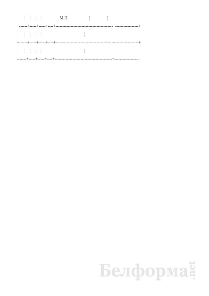 Запись в трудовой книжке об увольнении за употребление токсических веществ в рабочее время и по месту работы (Образец заполнения). Страница 2