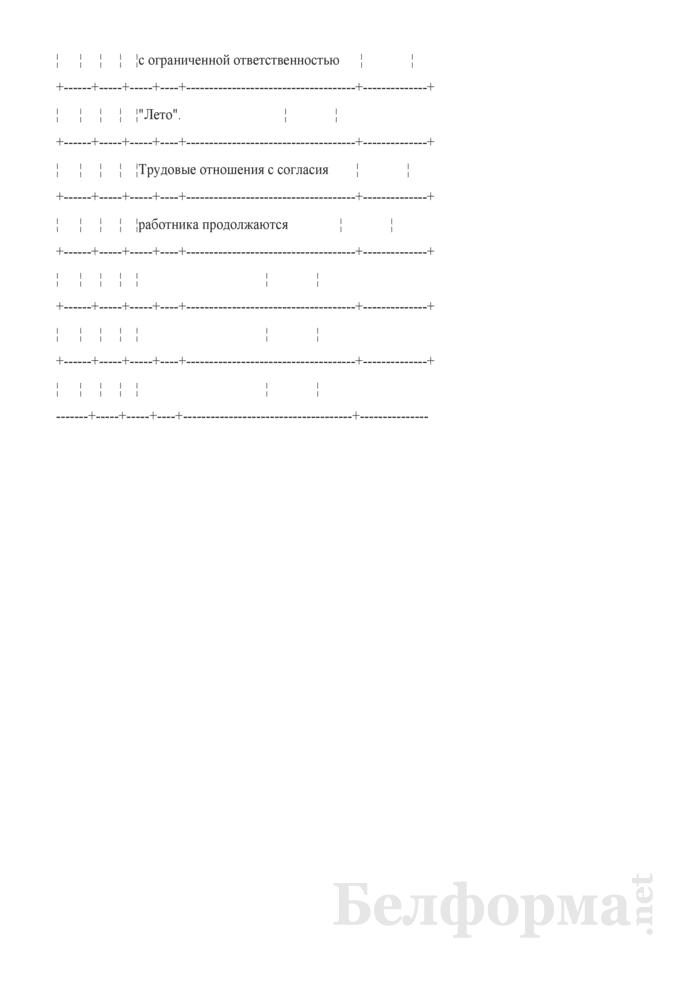 Запись в трудовой книжке при смене собственника имущества и реорганизации (Образец заполнения). Страница 2