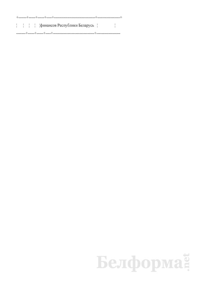 Запись в трудовой книжке работника об изменении подведомственности организации (Образец заполнения). Страница 2