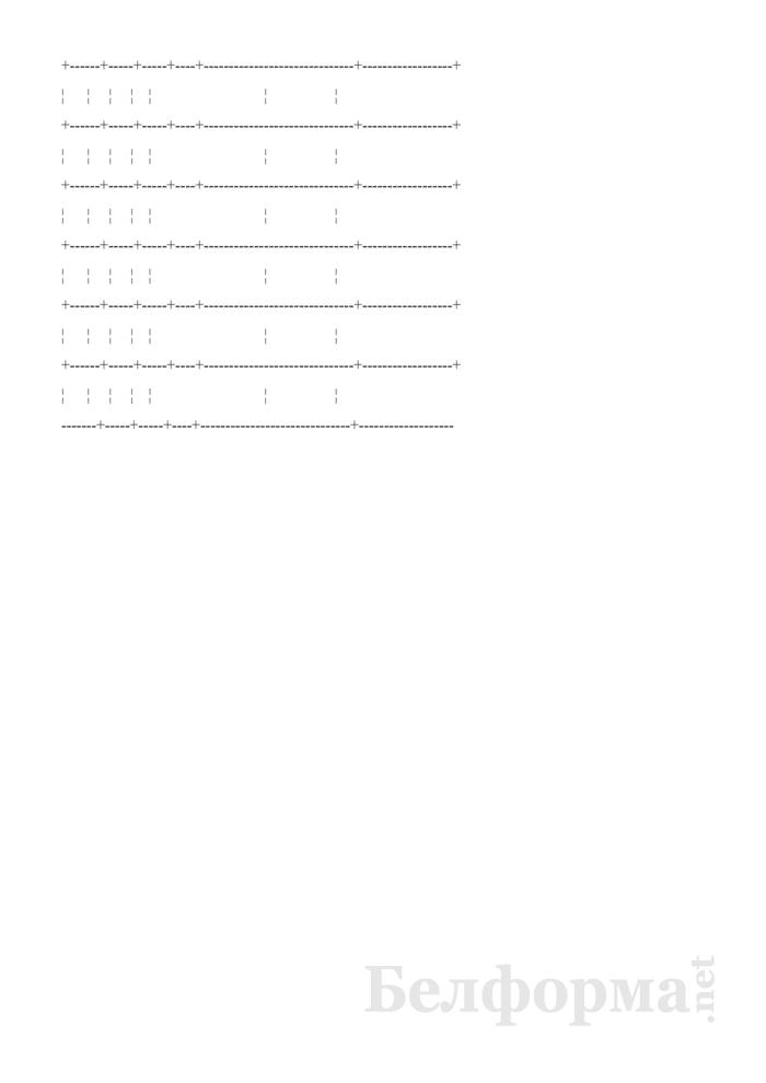 Запись в трудовую книжку о присвоении квалификационного класса водителю автомобиля (Образец заполнения). Страница 2