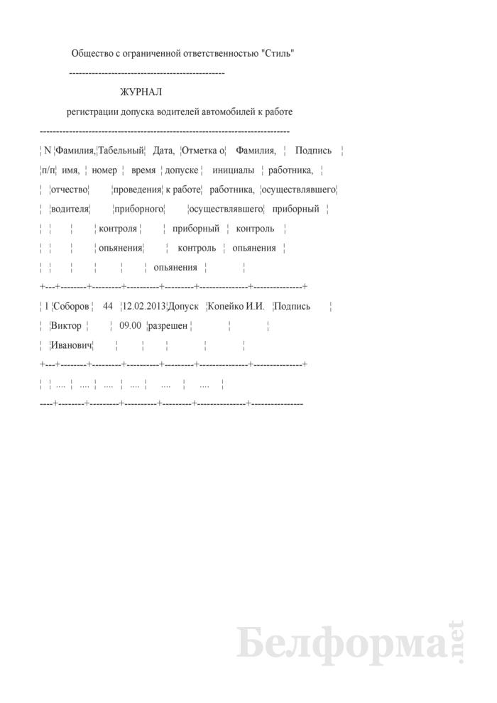 Запись в журнале регистрации допуска водителей автомобилей к работе, по установленной форме (Образец заполнения). Страница 1