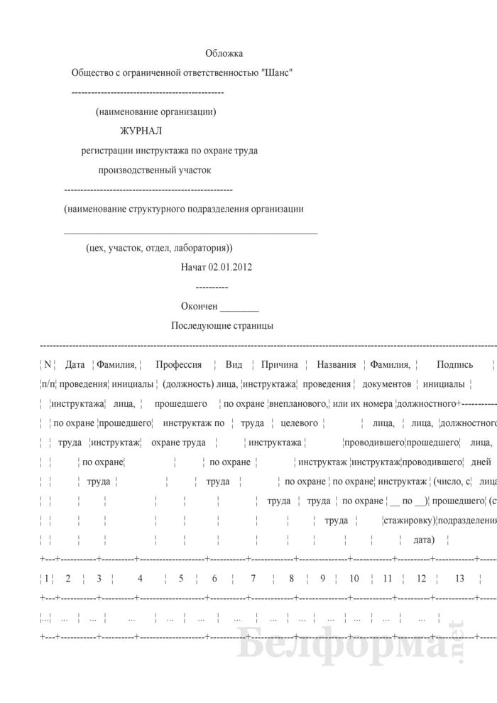 Запись в журнале регистрации инструктажа по охране труда (Образец заполнения). Страница 1