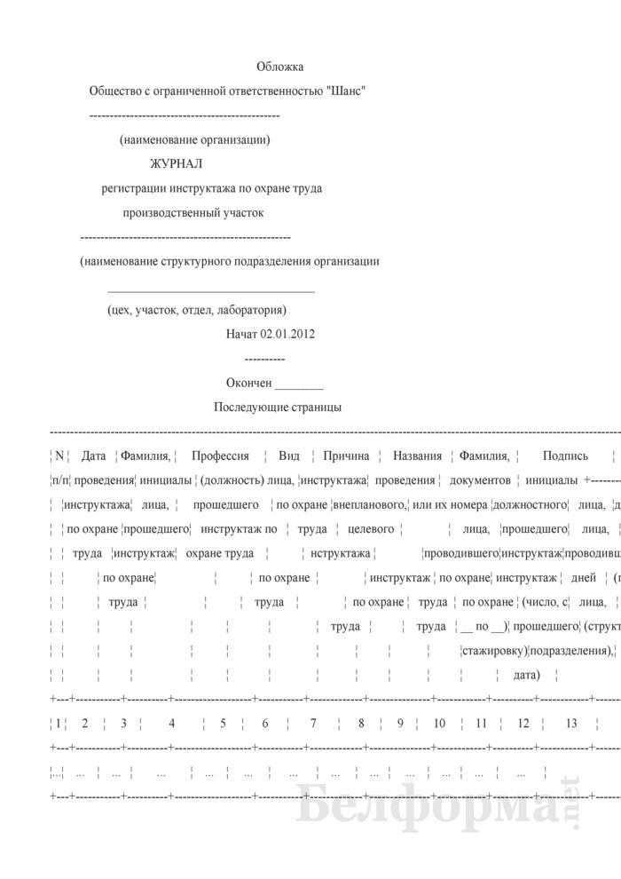 Запись в журнале регистрации инструктажа по охране труда о проведении первичного инструктажа (Образец заполнения). Страница 1