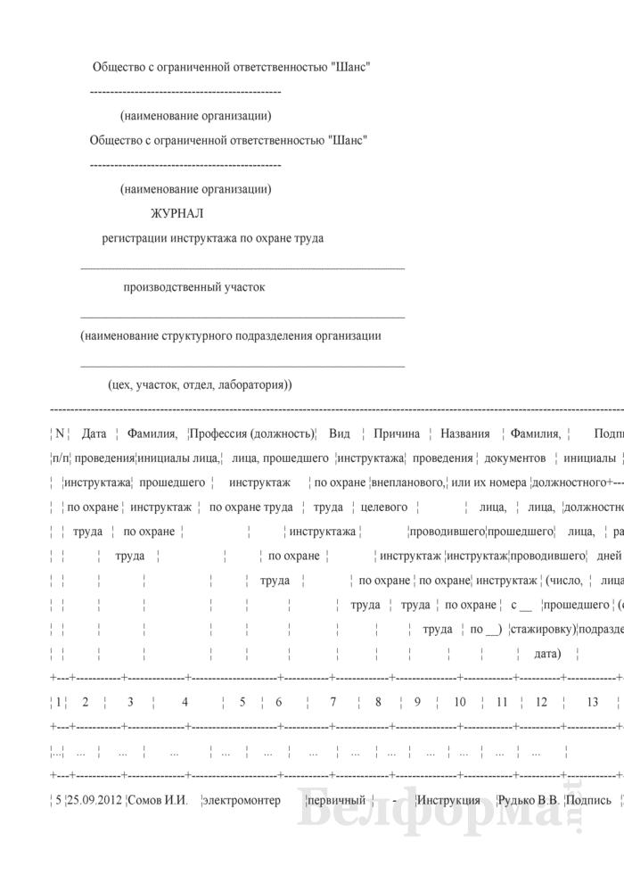 Запись в журнале регистрации инструктажа по охране труда о проведении повторного инструктажа  (Образец заполнения). Страница 1