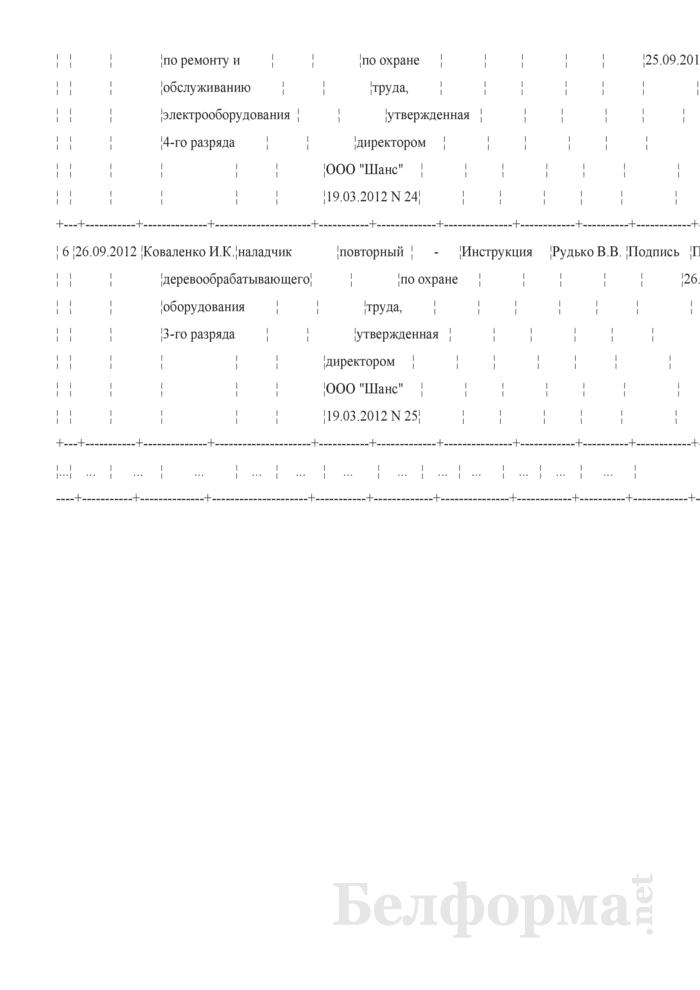 Запись в журнале регистрации инструктажа по охране труда о проведении повторного инструктажа  (Образец заполнения). Страница 2