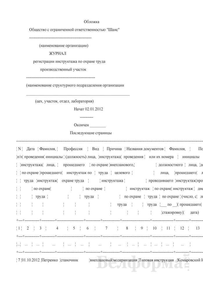 Запись в журнале регистрации инструктажа по охране труда о проведении внепланового инструктажа (Образец заполнения). Страница 1