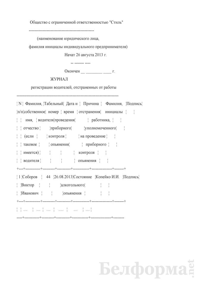 Запись в журнале регистрации водителей, отстраненных от работы, по установленной форме (Образец заполнения). Страница 1