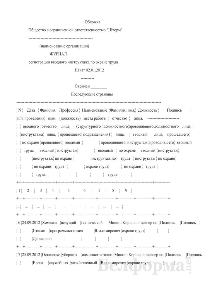 Запись в журнале регистрации вводного инструктажа по охране труда (Образец заполнения). Страница 1