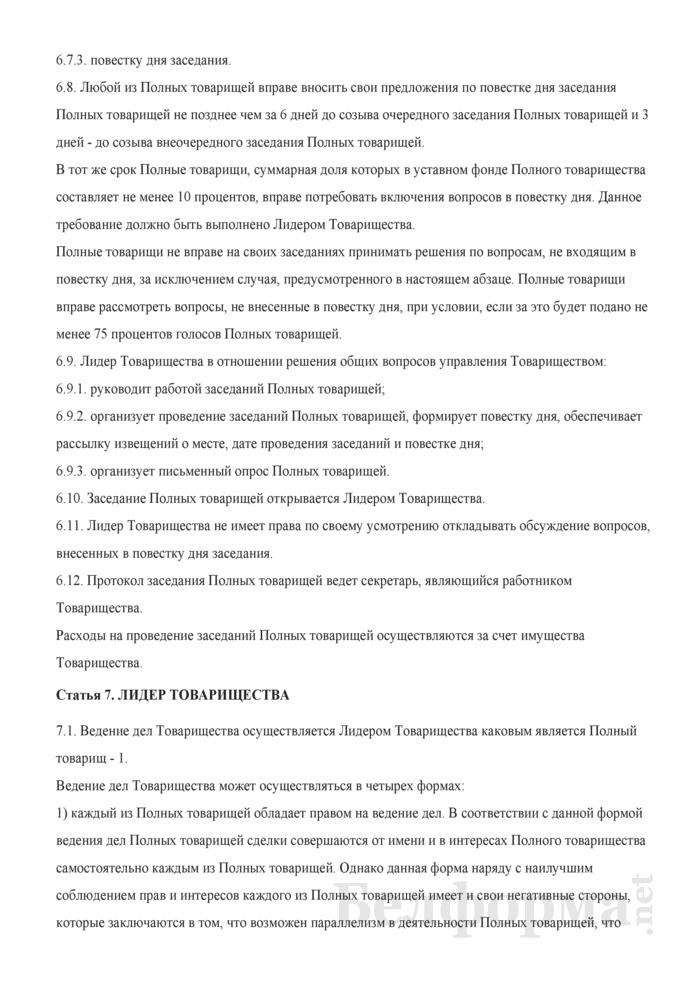 Примерный учредительный договор полного товарищества. Страница 14