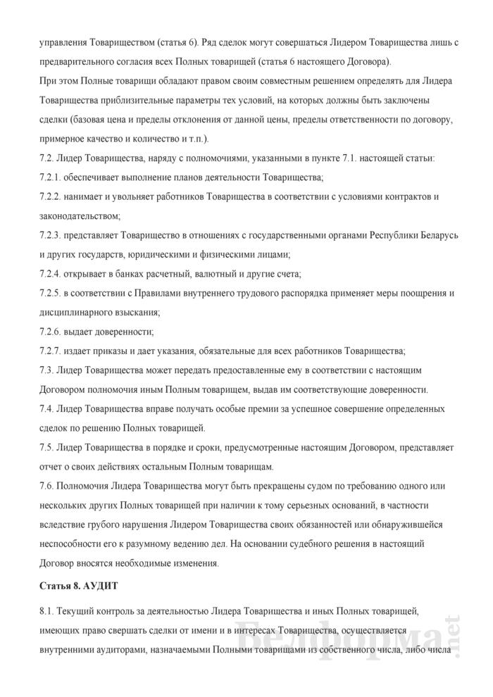 Примерный учредительный договор полного товарищества. Страница 16