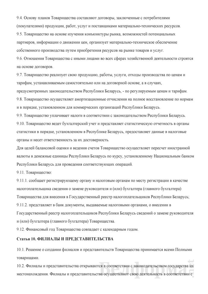 Примерный учредительный договор полного товарищества. Страница 18