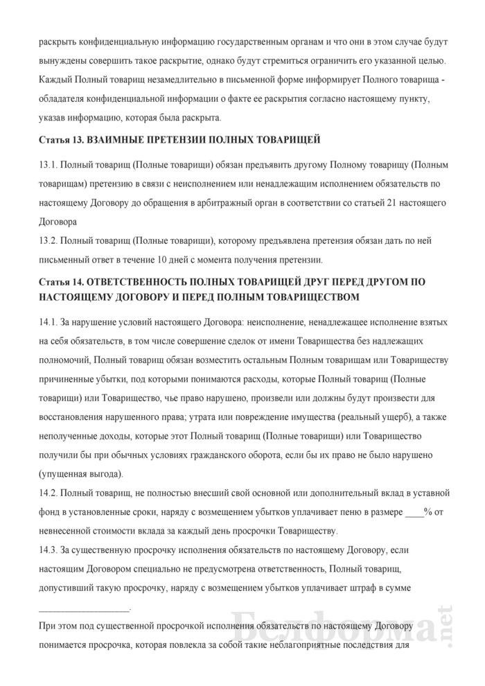 Примерный учредительный договор полного товарищества. Страница 20