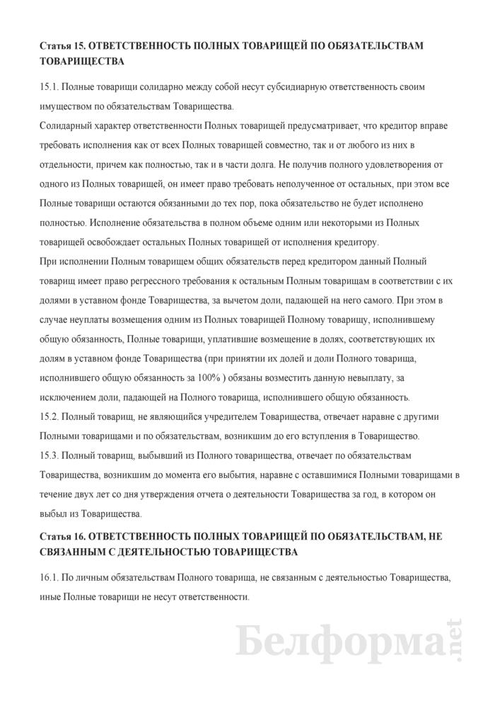 Примерный учредительный договор полного товарищества. Страница 22