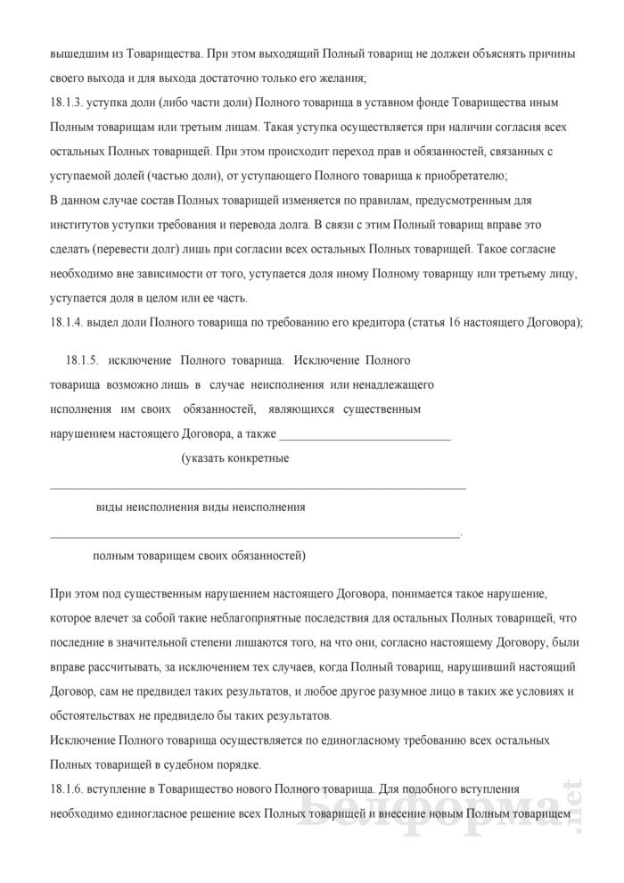 Примерный учредительный договор полного товарищества. Страница 26