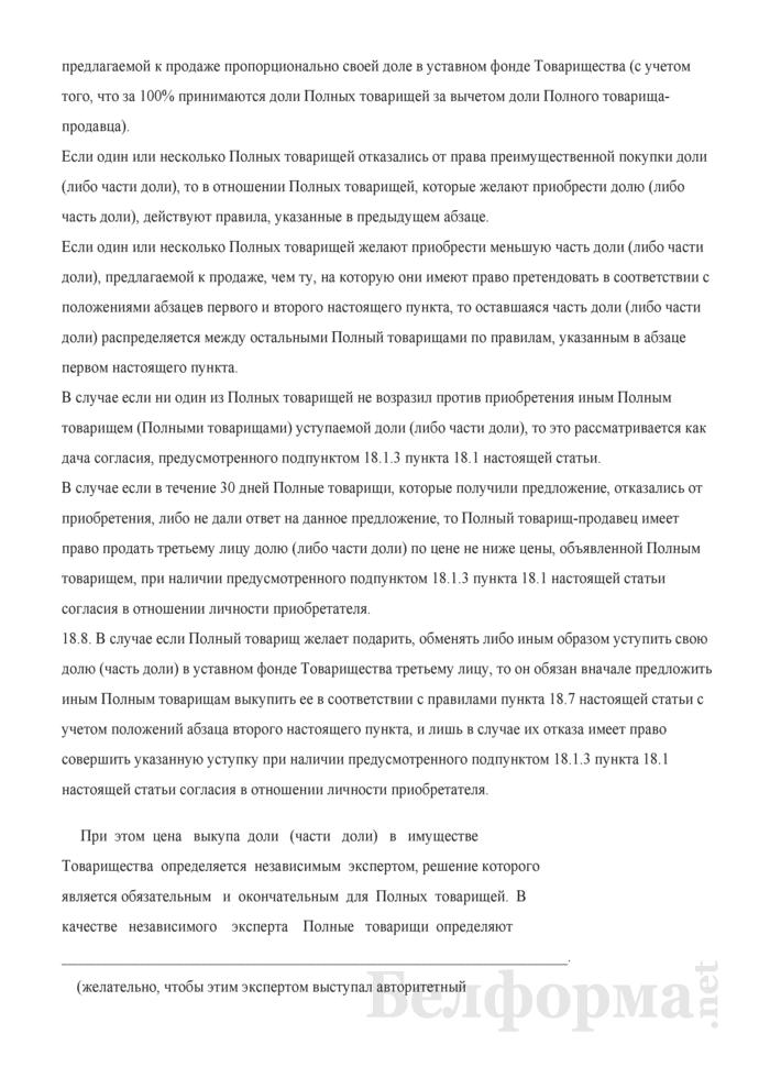 Примерный учредительный договор полного товарищества. Страница 28