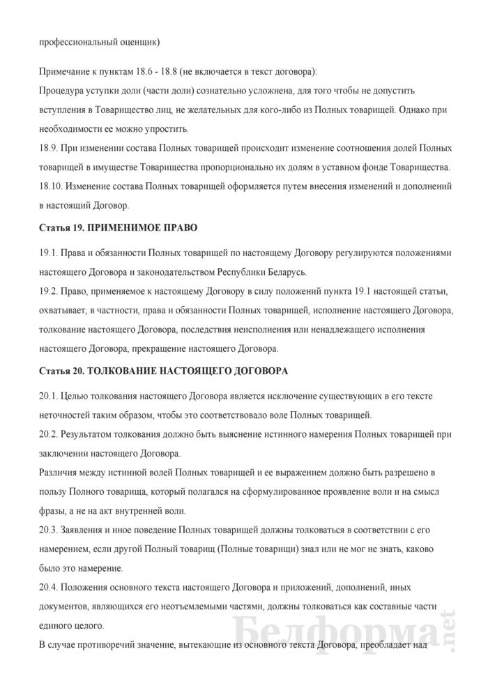 Примерный учредительный договор полного товарищества. Страница 29