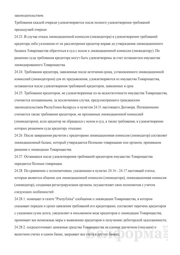 Примерный учредительный договор полного товарищества. Страница 36