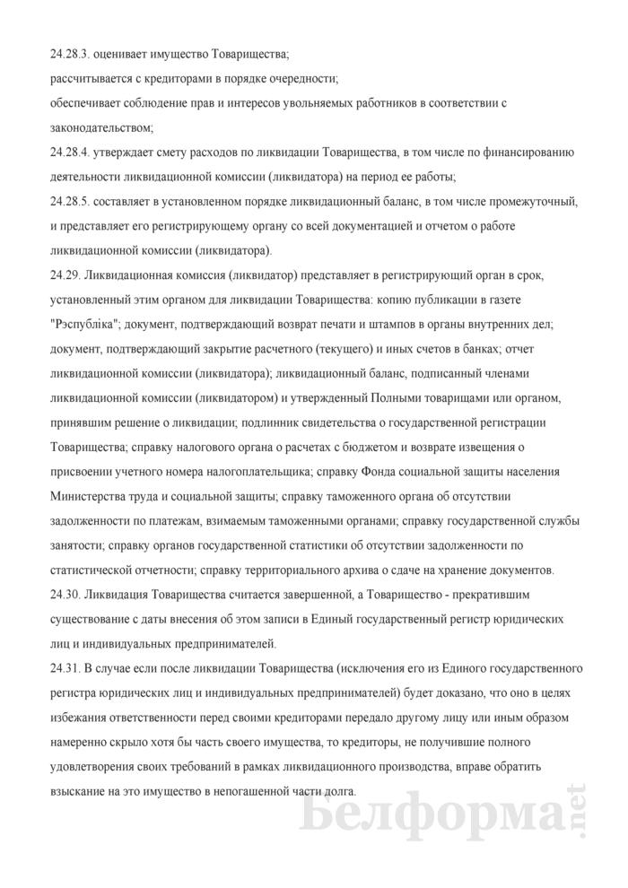Примерный учредительный договор полного товарищества. Страница 37