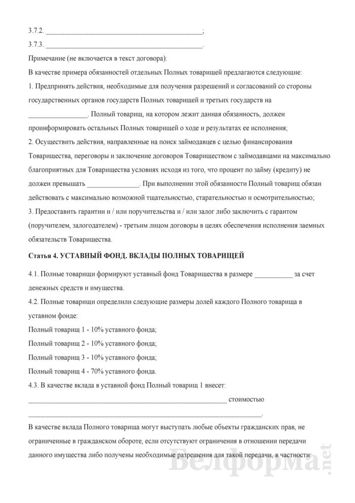 Примерный учредительный договор полного товарищества. Страница 6