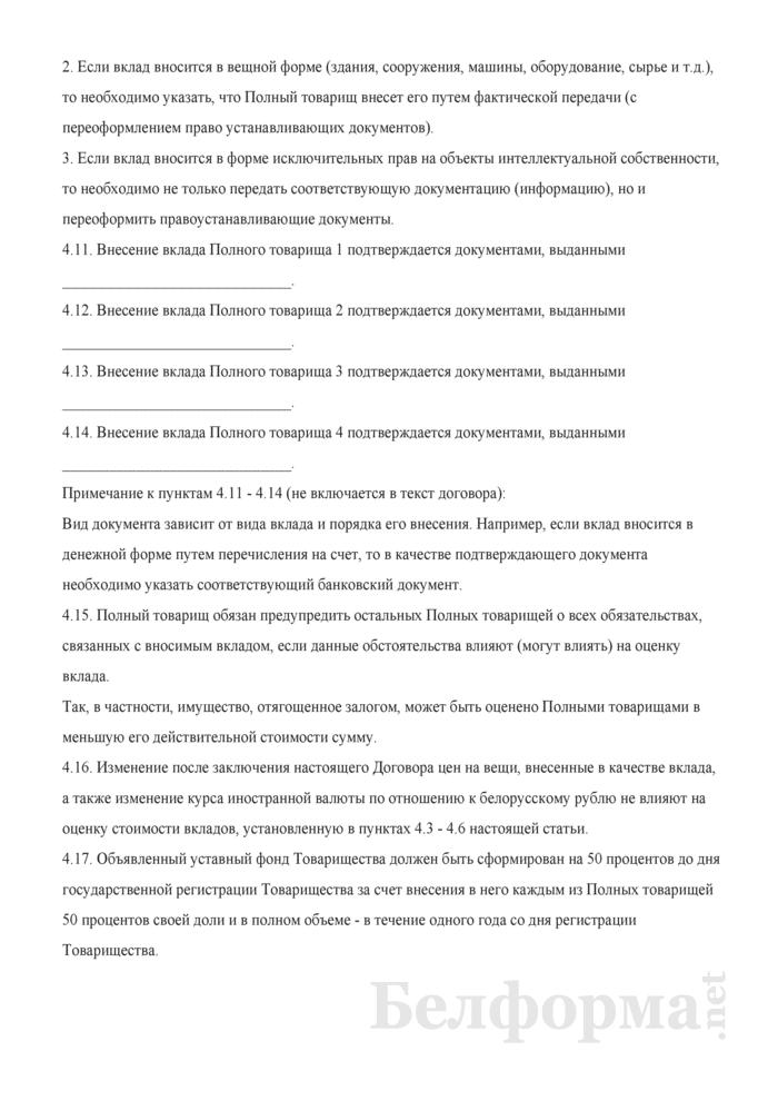 Примерный учредительный договор полного товарищества. Страница 8