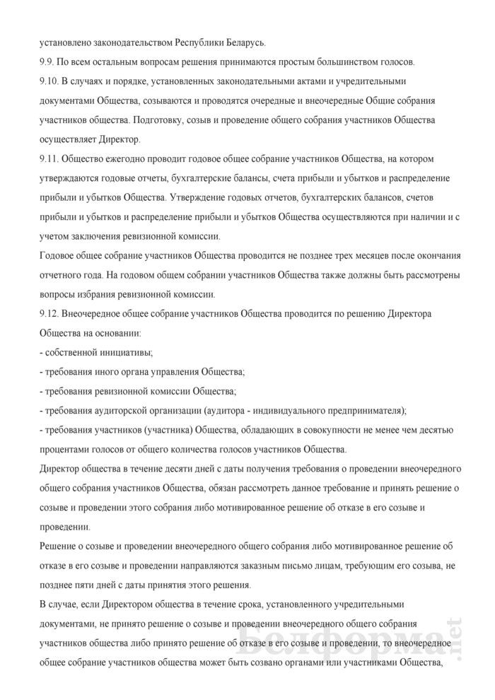 Учредительный договор Общества с ограниченной ответственностью (вариант 2). Страница 12