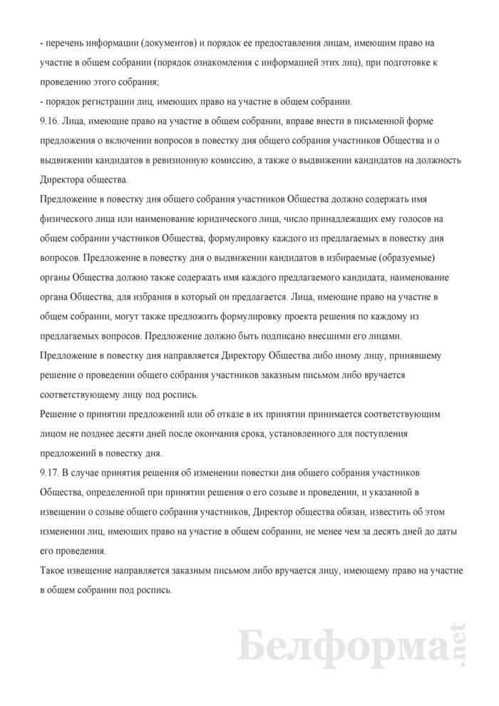 Учредительный договор Общества с ограниченной ответственностью (вариант 2). Страница 14
