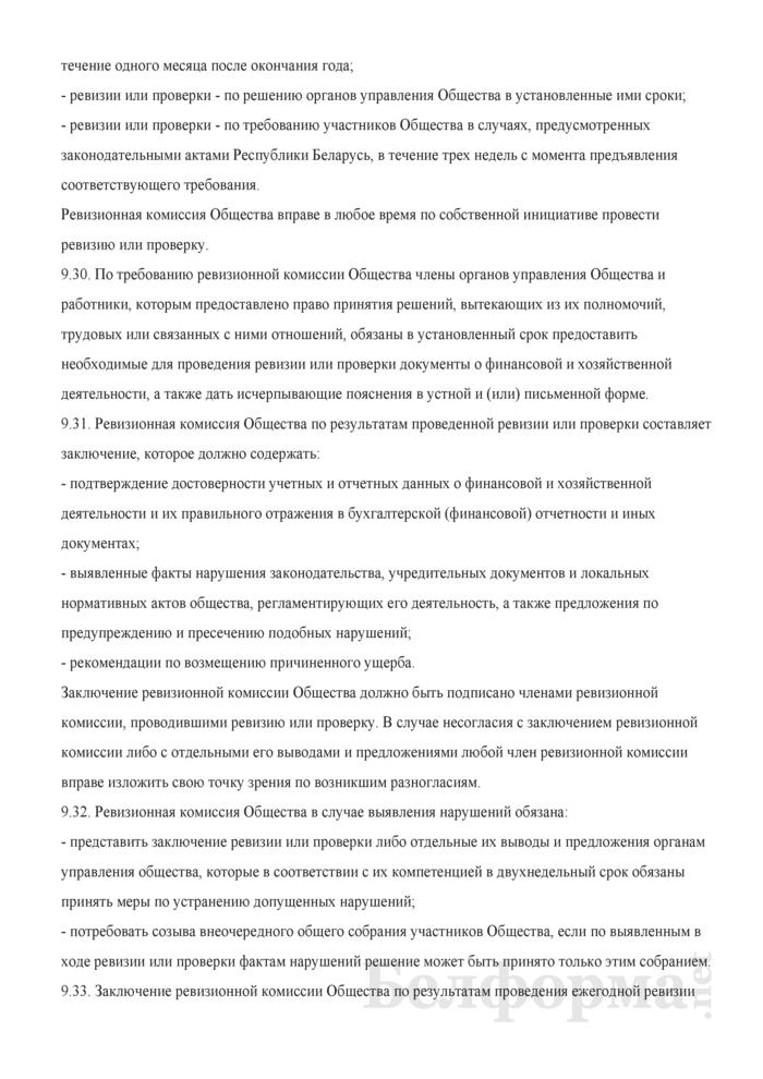 Учредительный договор Общества с ограниченной ответственностью (вариант 2). Страница 17