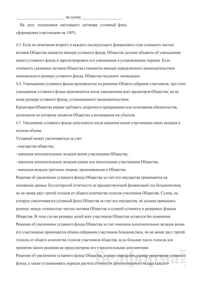Учредительный договор Общества с ограниченной ответственностью (вариант 2). Страница 3