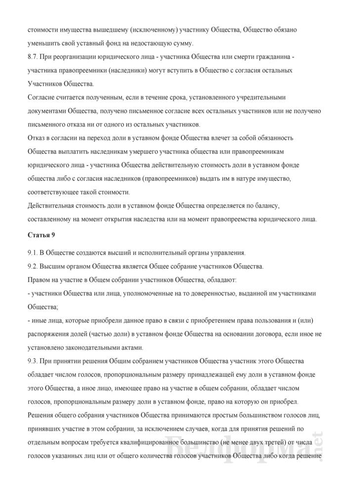 Учредительный договор Общества с ограниченной ответственностью (вариант 2). Страница 8