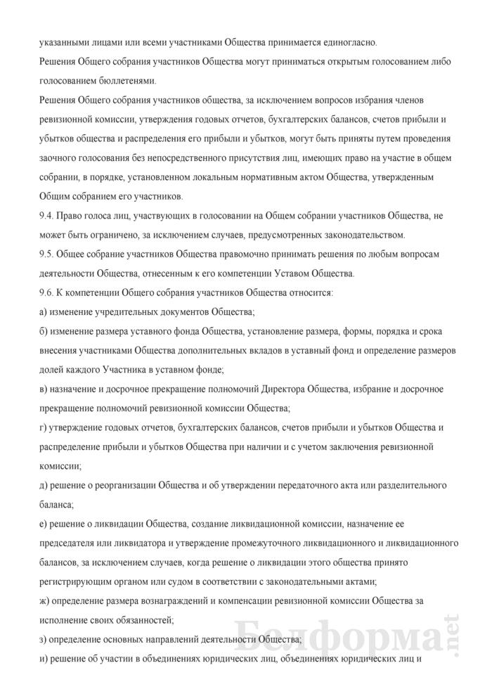 Учредительный договор Общества с ограниченной ответственностью (вариант 2). Страница 9