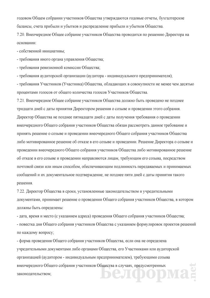 Учредительный договор общества с ограниченной ответственностью. Страница 12