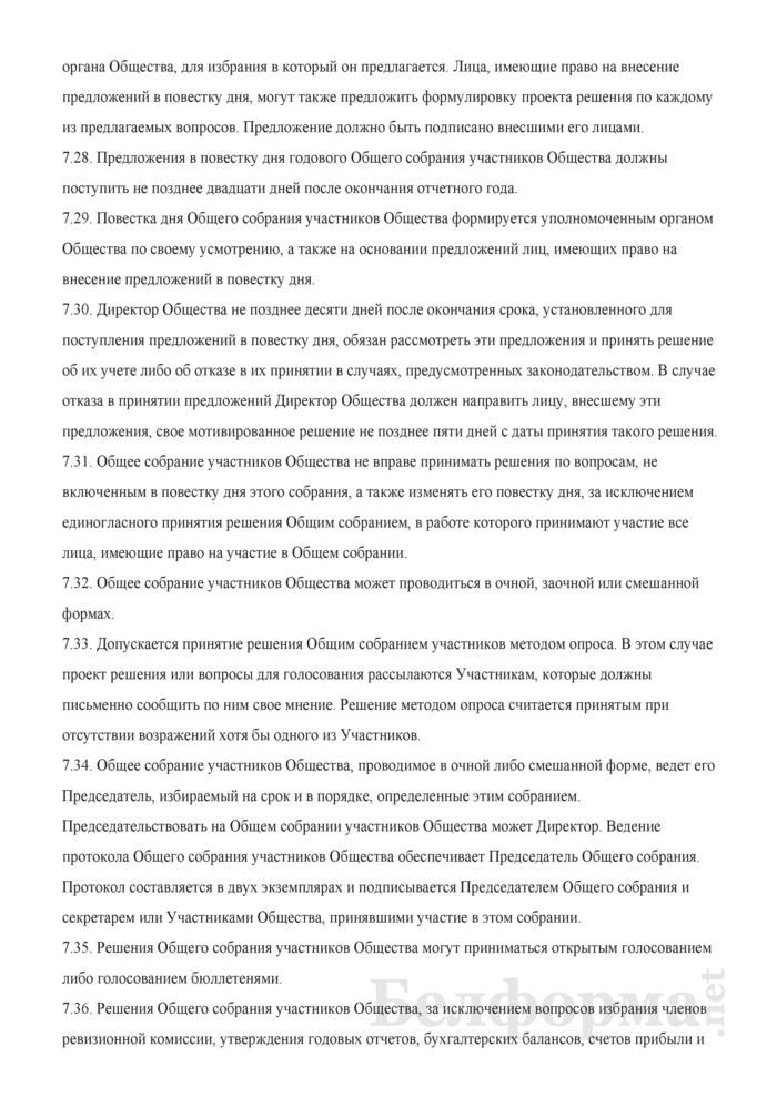 Учредительный договор общества с ограниченной ответственностью. Страница 14