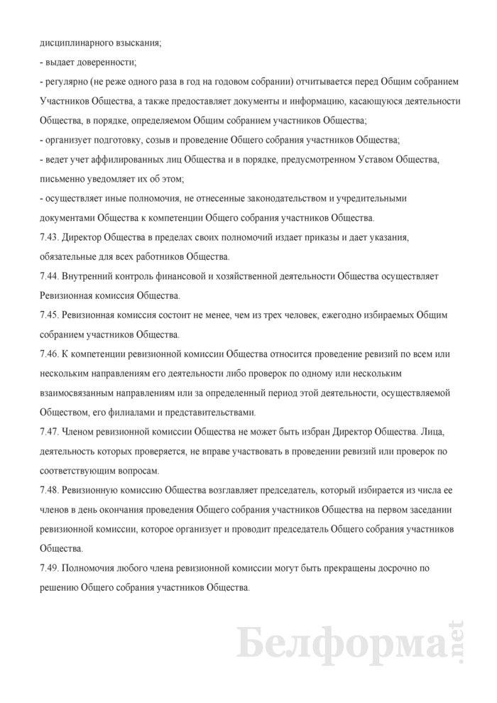 Учредительный договор общества с ограниченной ответственностью. Страница 16