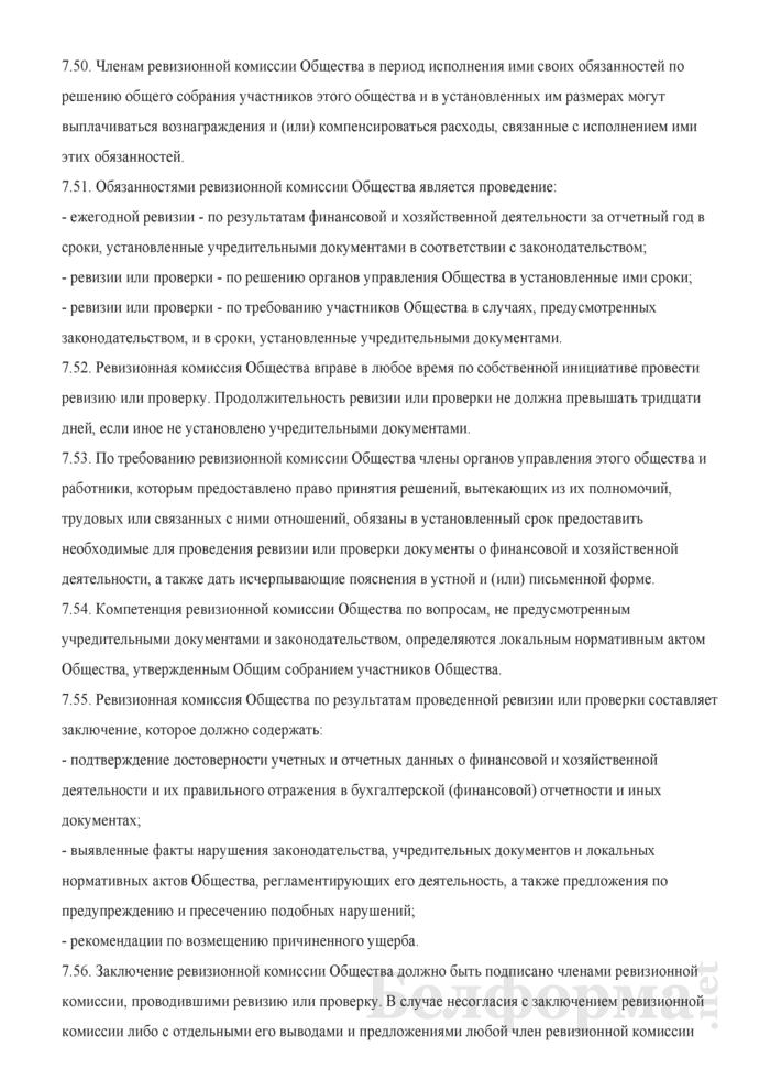 Учредительный договор общества с ограниченной ответственностью. Страница 17