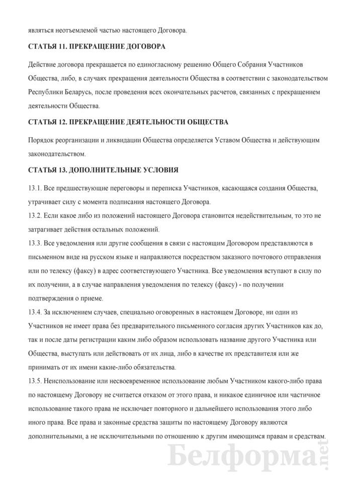 Учредительный договор общества с ограниченной ответственностью. Страница 19