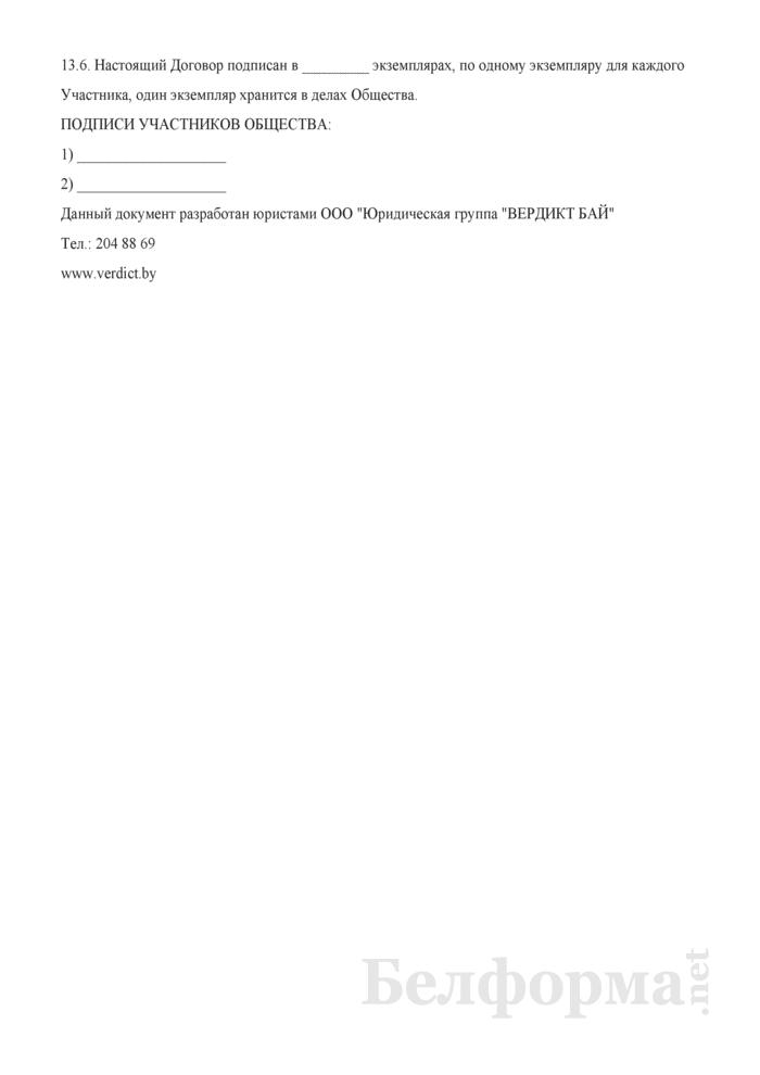 Учредительный договор общества с ограниченной ответственностью. Страница 20