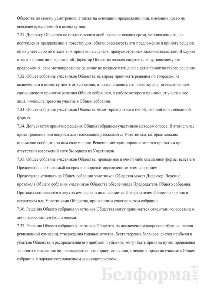 Учредительный договор совместного общества с ограниченной ответственностью. Страница 15