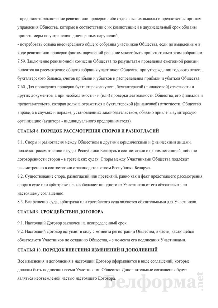 Учредительный договор совместного общества с ограниченной ответственностью. Страница 19