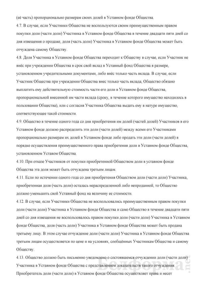 Учредительный договор совместного общества с ограниченной ответственностью. Страница 6