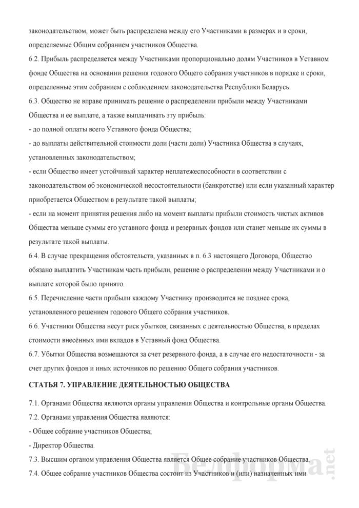 Учредительный договор совместного общества с ограниченной ответственностью. Страница 9