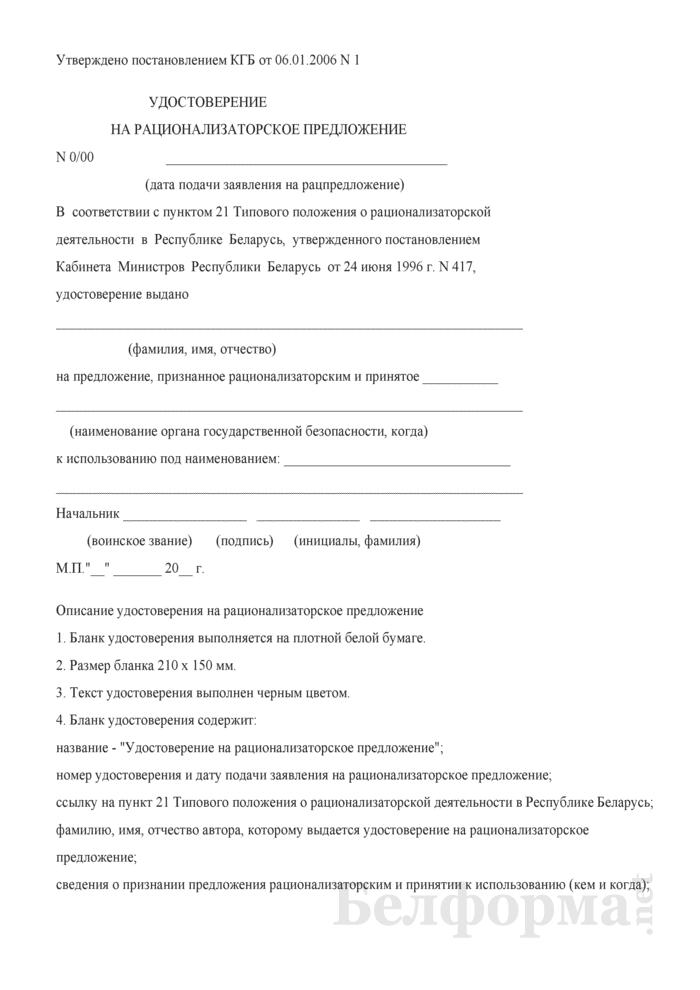 Удостоверение на рационализаторское предложение. Страница 1