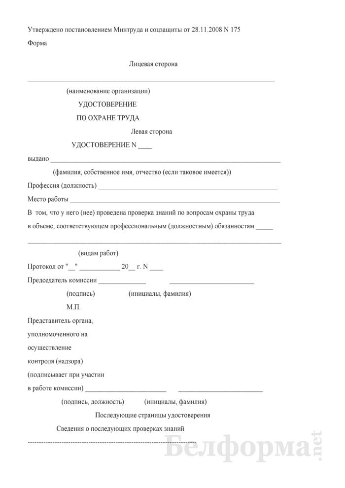 Удостоверение по охране труда. Страница 1
