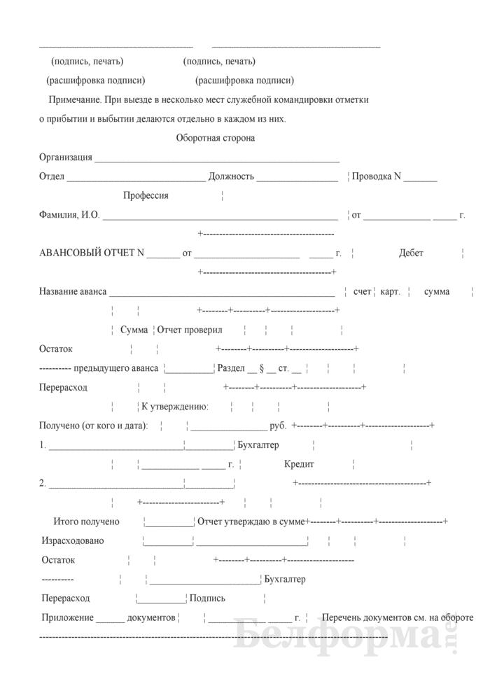 Командировочное удостоверение (вариант с авансовым отчетом). Страница 2