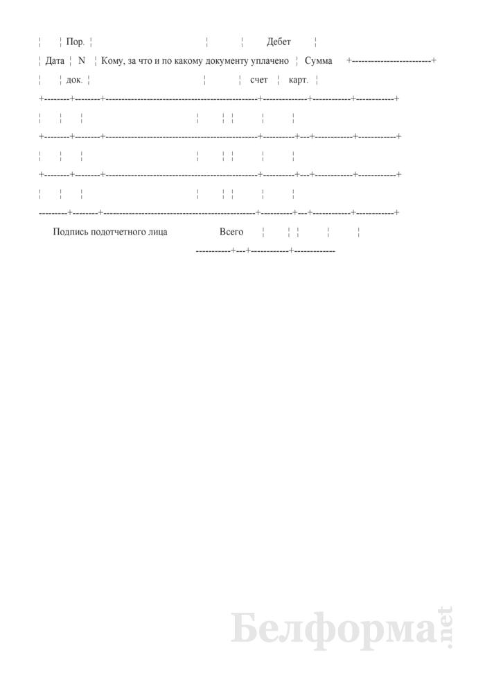 Командировочное удостоверение (вариант с авансовым отчетом). Страница 3