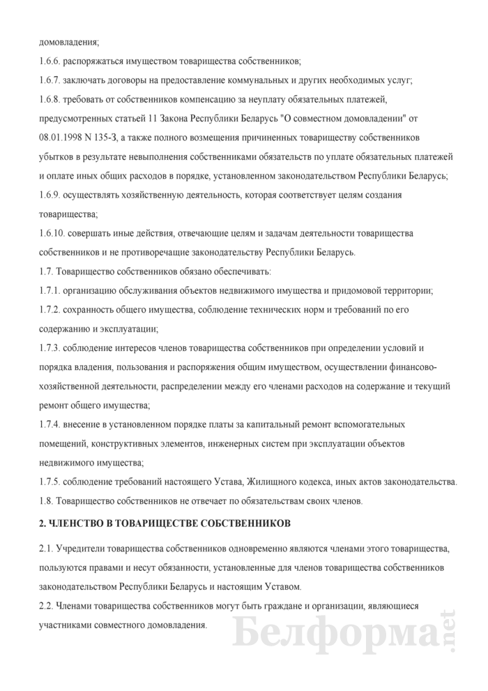 Примерный устав товарищества собственников. Страница 2